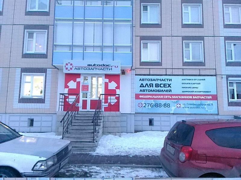 Автодок красноярск северное шоссе фото