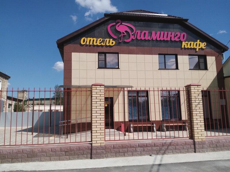 Отель-кафе Фламинго