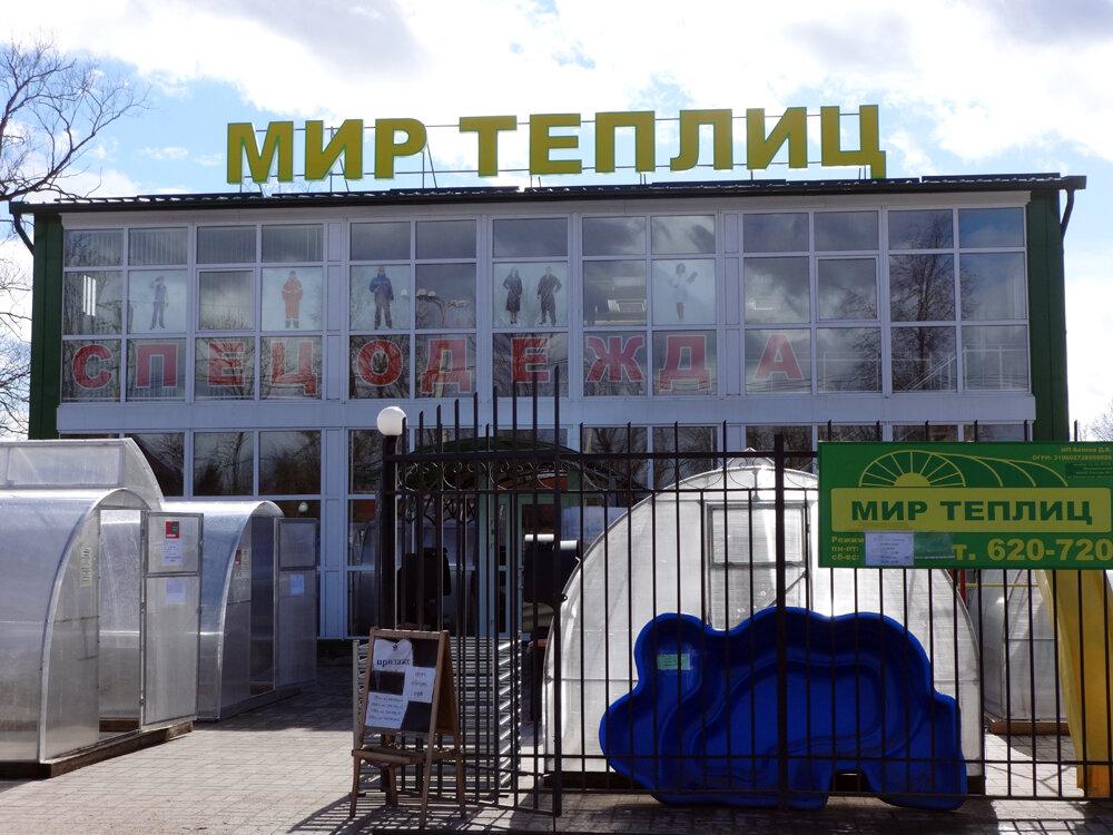 мир теплиц город псков