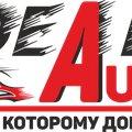 ИдеалАвто, Сварочные работы в Кемерове
