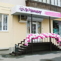 Ле Маникюр, Услуги в сфере красоты в Тверской области