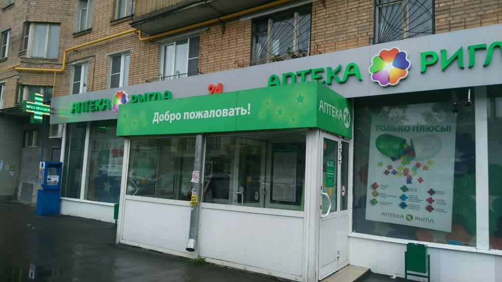 аптека — Ригла — Москва, фото №2