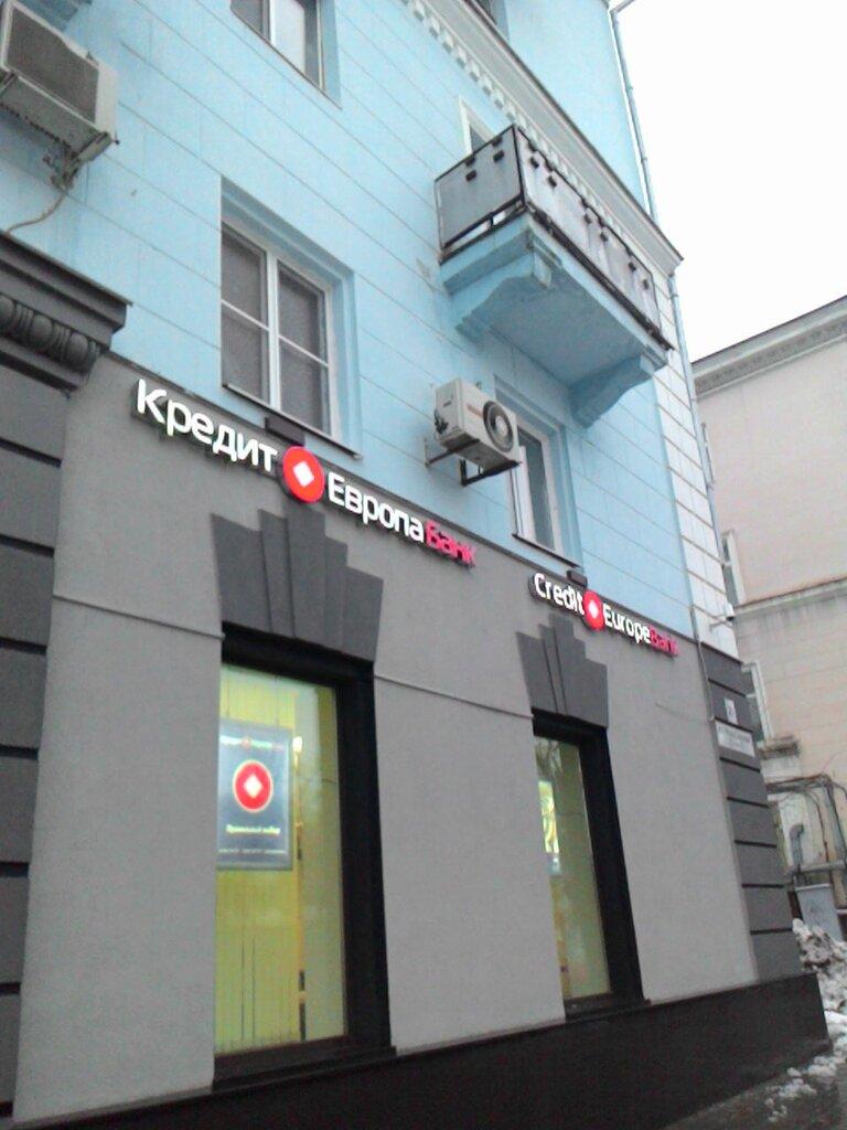 кредит европа банк самара адреса