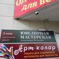 Ювелирная мастерская Александра Володина, Изделия ручной работы на заказ во Владимире