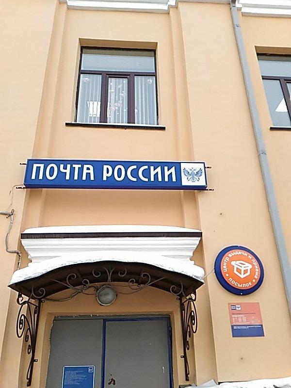 почтовое отделение — Отделение почтовой связи Тюмень 625000 — Тюмень, фото №1