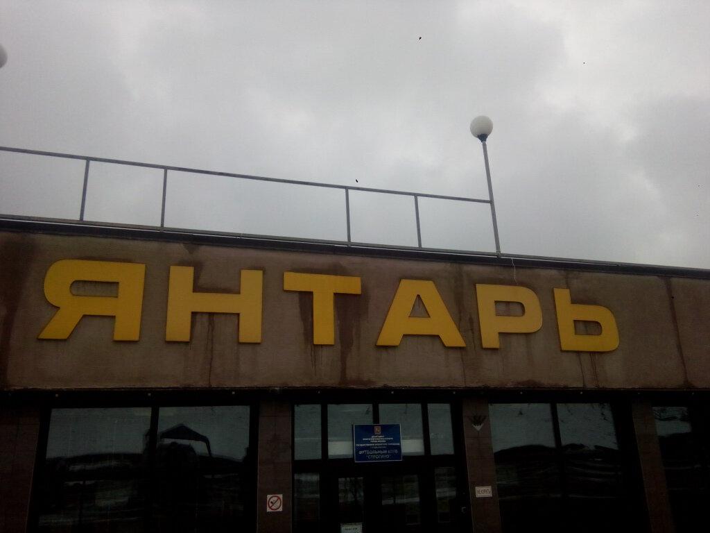 Янтарь клуб москва отзыв по стрип клубам москвы