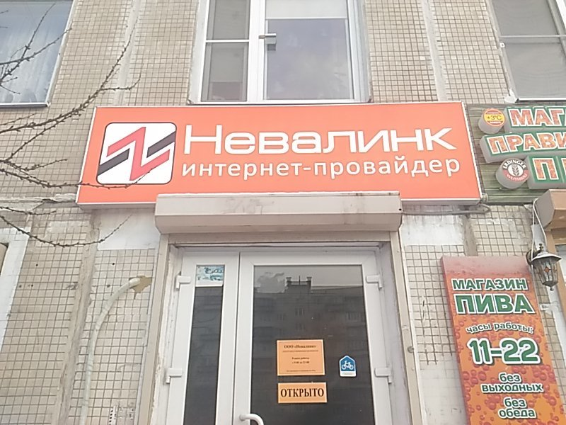 интернет-провайдер — Невалинк — Санкт-Петербург, фото №1