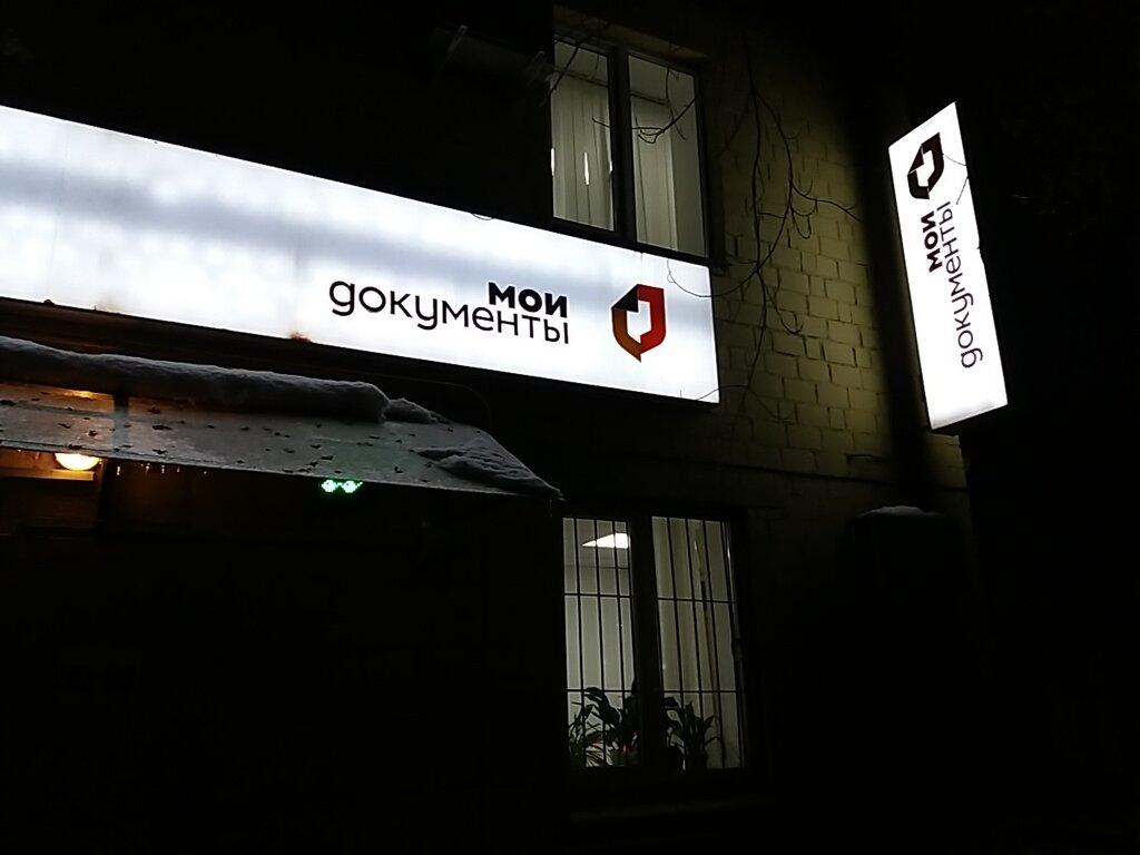 МФЦ — Центр госуслуг района Савёловский — Москва, фото №1