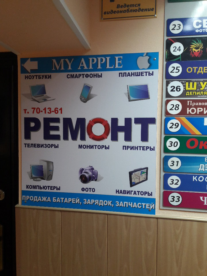 my apple ремонт