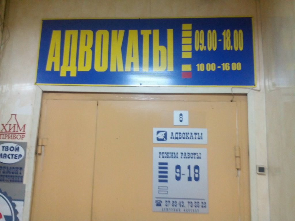 адвокат метро калужская