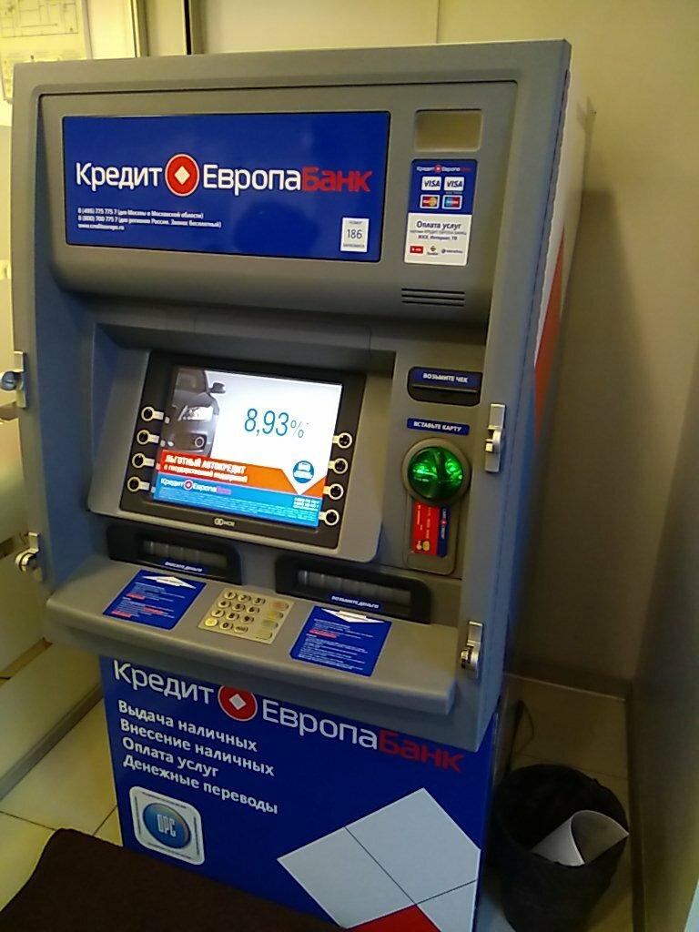 кредит европа банк в одинцово банкоматы потребительский кредит для пенсионеров в сбербанке