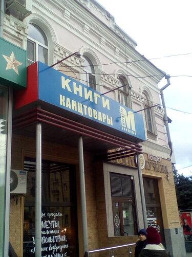 сайт книжный магазин магистр ростов-на-дону совместимый
