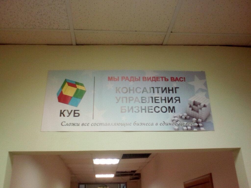 бизнес-консалтинг — Куб — Челябинск, фото №1