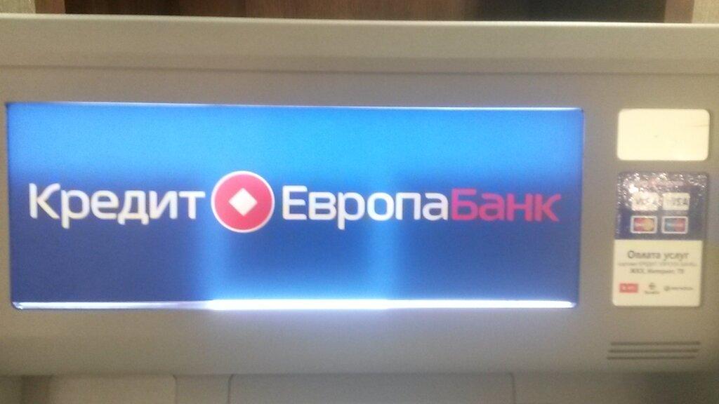 кредит европа банк адрес спб