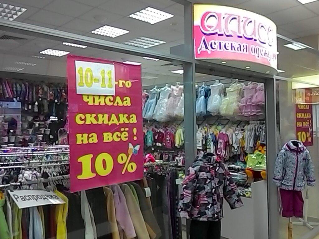 Магазин Алиса Киров