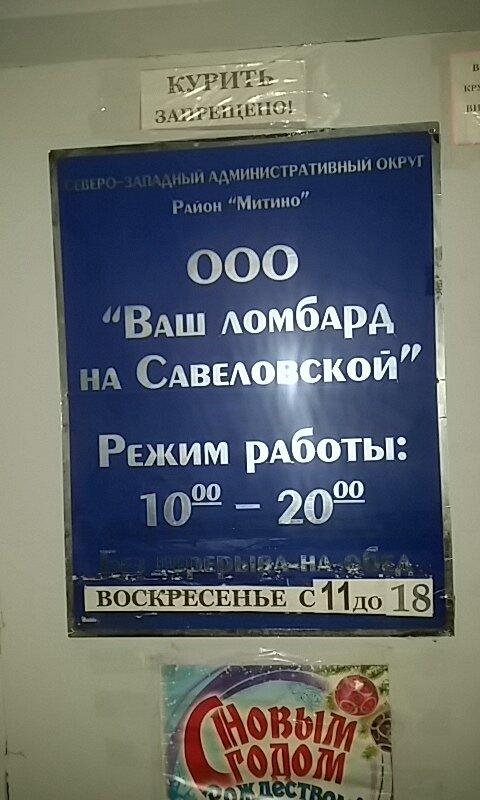Ломбард 99 в москве автосалон дачия в москве