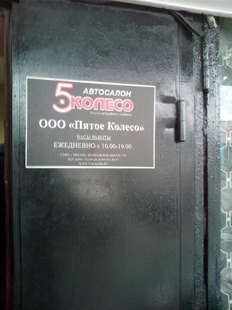 Пятое колесо автосалон в москве москва автосалон дастер