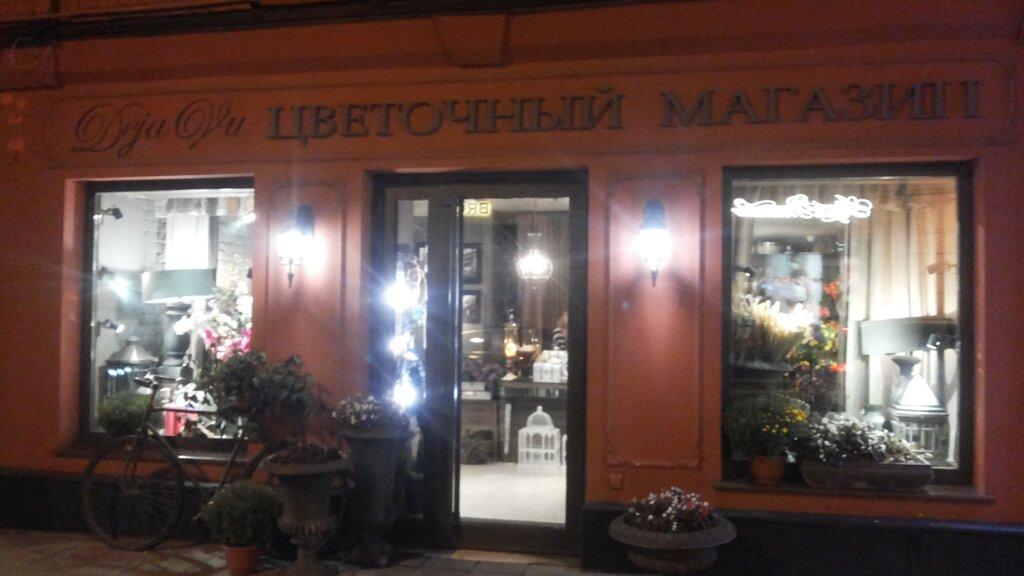 Магазин цветов на малой бронной
