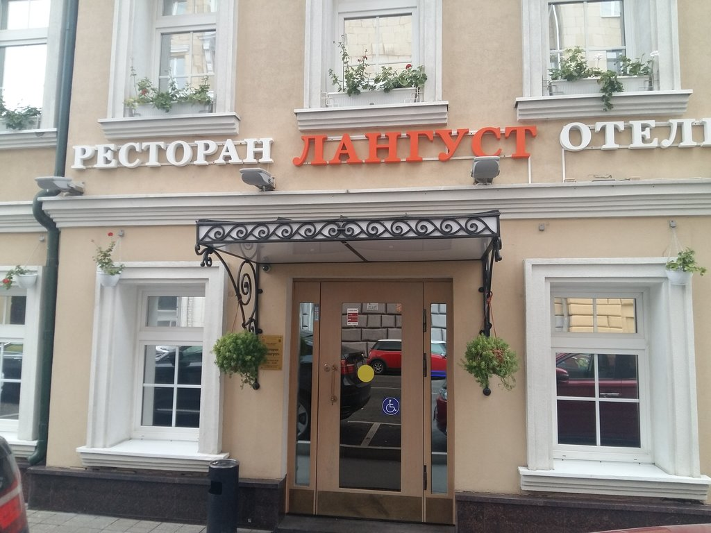 restaurant — Langust — Moscow, photo 1
