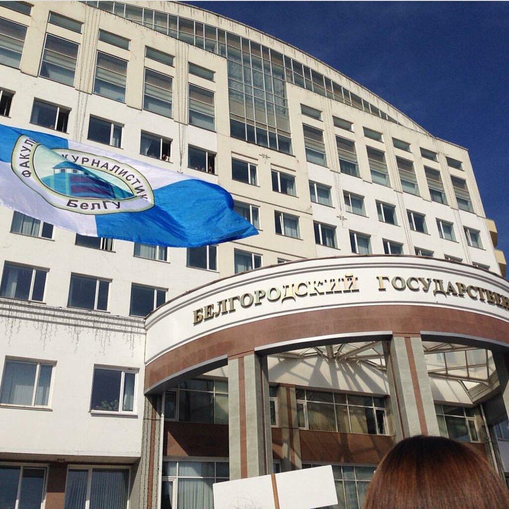 ВУЗ — НИУ БелГУ, факультет журналистики — Белгород, фото №1