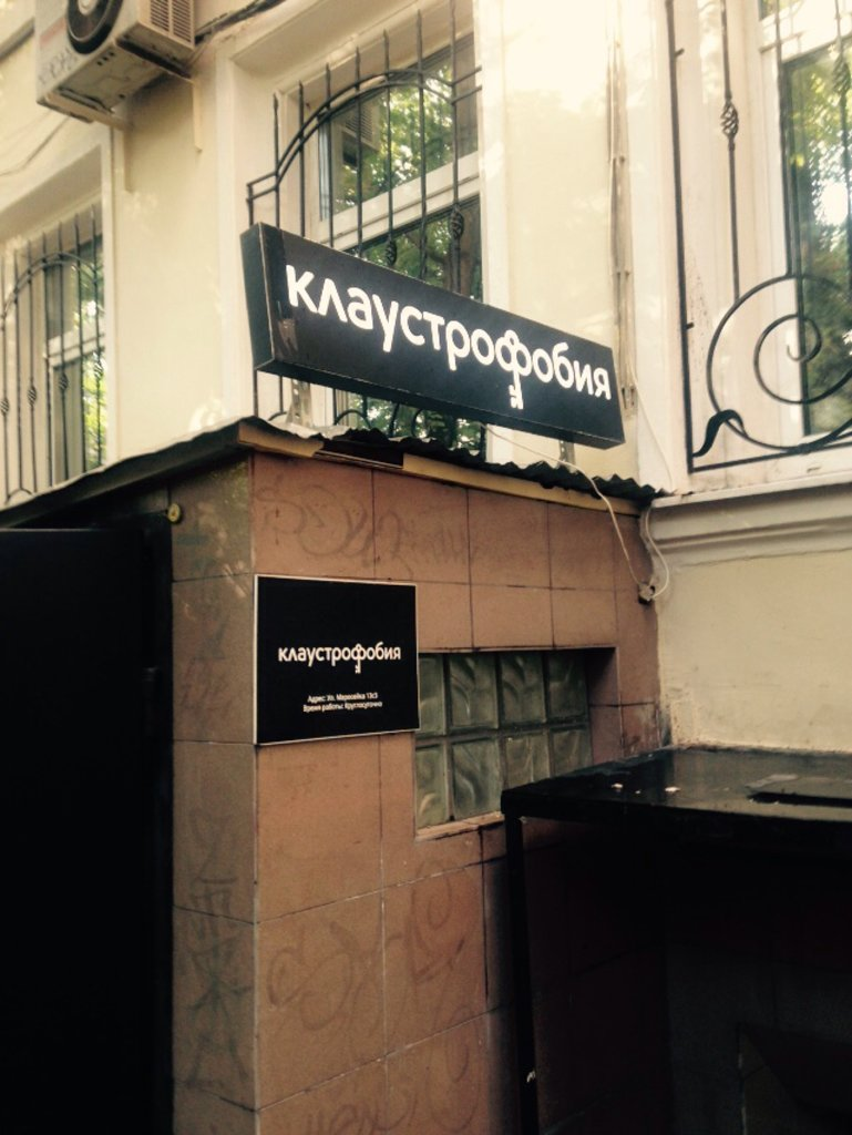 квесты — Клаустрофобия — Москва, фото №2