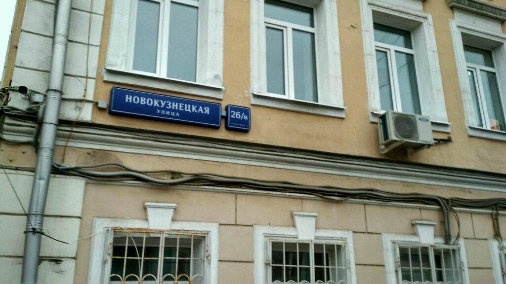 Бухгалтерия гсу ск рф по москве новокузнецкая платить налоги заполнить декларацию 3 ндфл