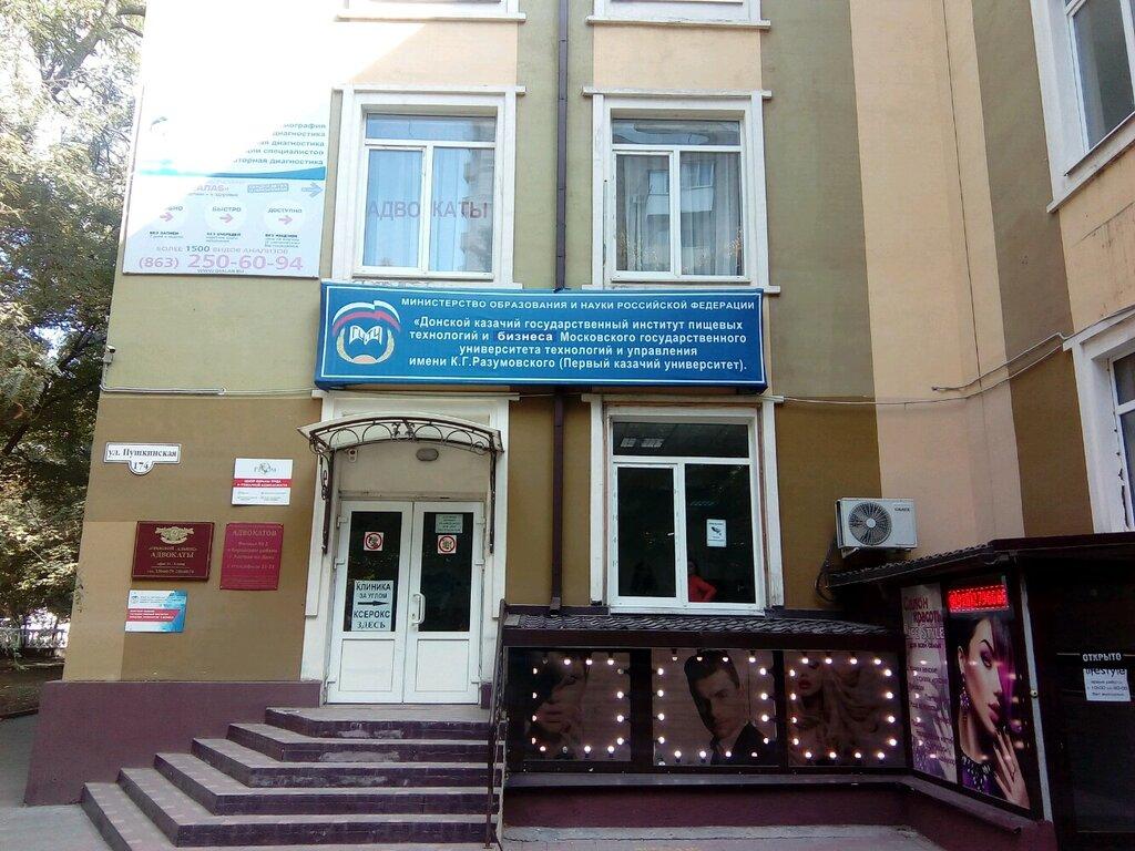 юридическая консультация ростов кировский район