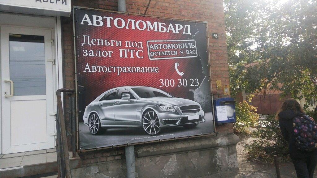 Автоломбард ростова на дону авто ломбарды саратов