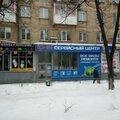 Сервисный центр DNS, Заказ компьютерной помощи в Городском округе Кузнецк