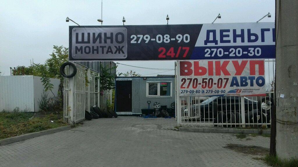 Автоломбард ростов на вавилова куплю авто с ломбарда