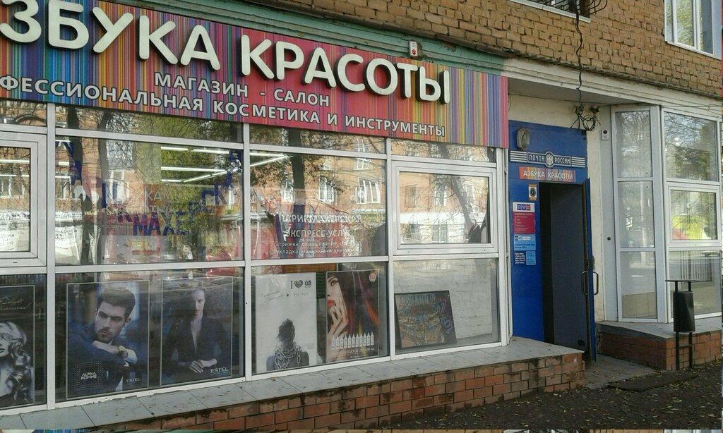 Азбука Красоты Волгоград Официальный Интернет Магазин