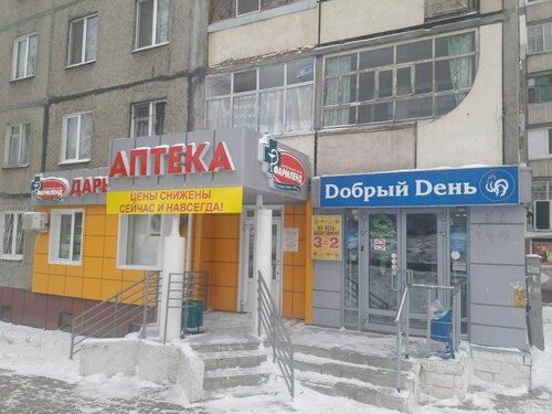 статью, узнаете, аптека: умеренных цен ул российская сайте