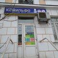 Комильфо, Услуги экскурсовода в Городском округе Тверь