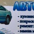 Автосервис, Ремонт авто в Чудовском районе