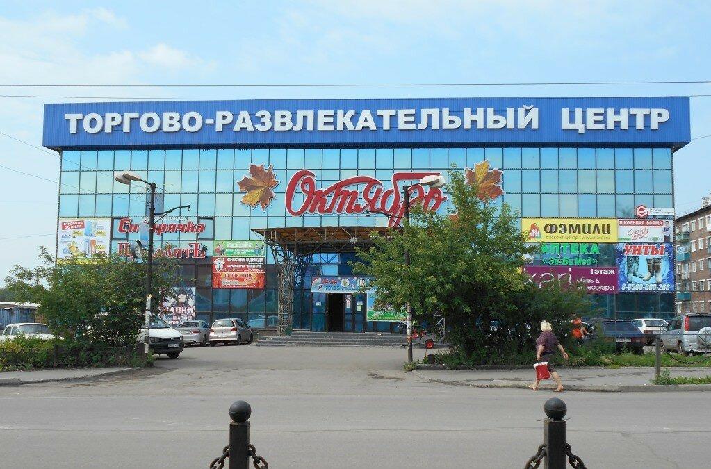 Магазины Г Черемхово