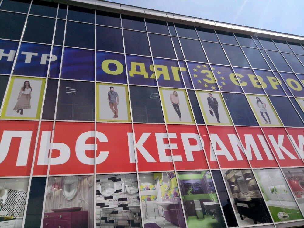 285dfbc1bde8dd Одяг з Європи - секонд-хенд, Львів - відгуки та фото — Яндекс.Карти