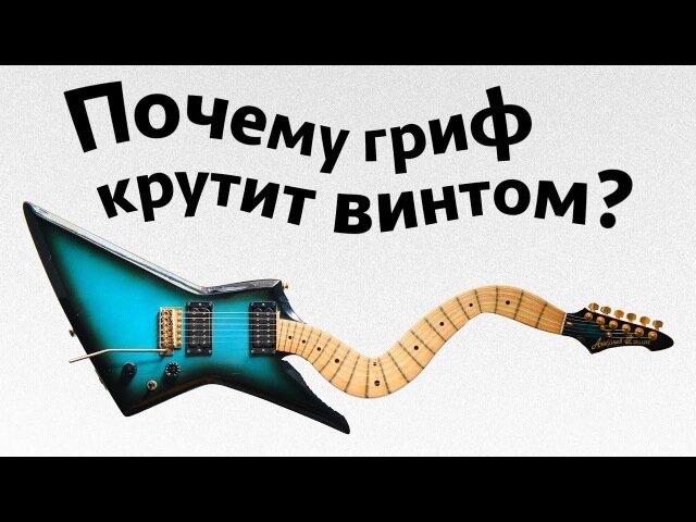 изготовление и ремонт музыкальных инструментов — Гитарный сервис № 1 — Москва, фото №4