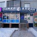 Магазин Замки-Ключи, Изготовление ключей в Лузинском сельском поселении