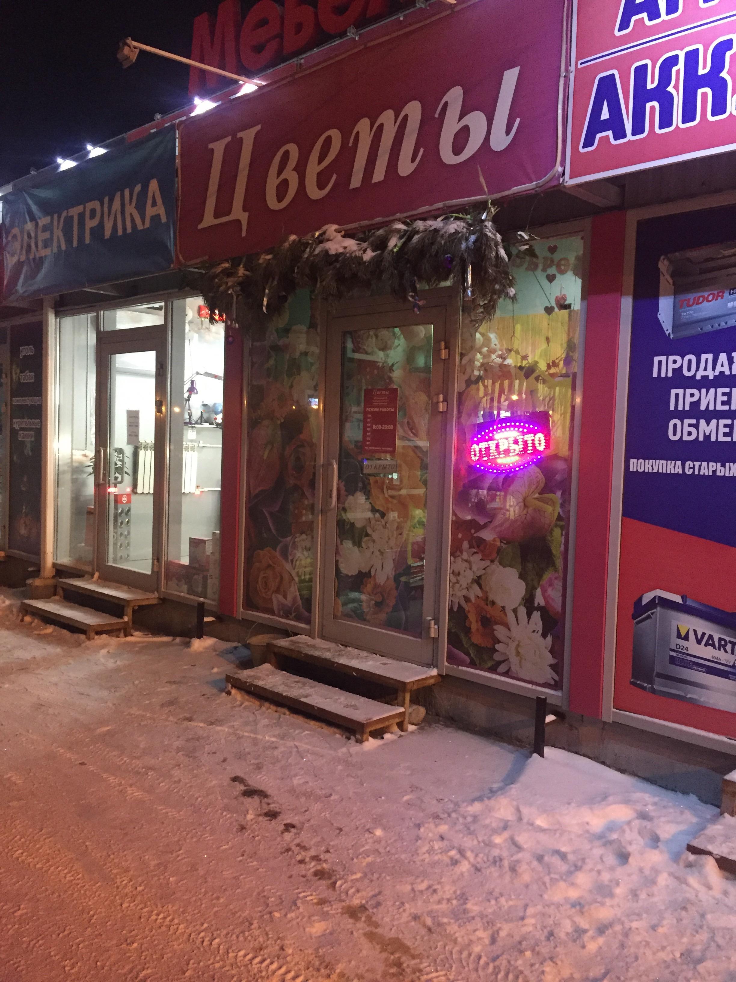 Оптовка цветов ул соколовая горад, интернет магазин омск