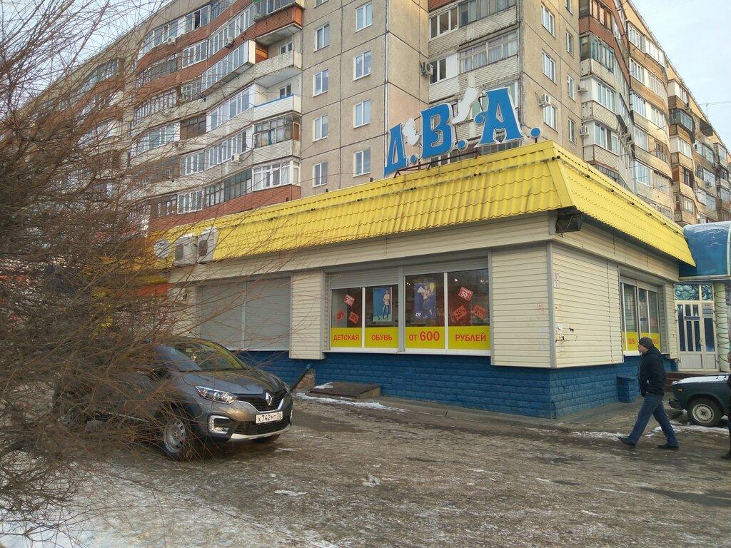 877f4b209 Д. В. А. - магазин обуви, Оренбург — отзывы и фото — Яндекс.Карты