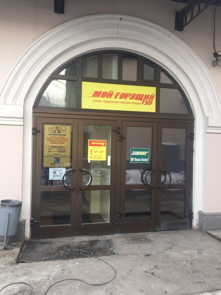 турагентство — Мой горящий тур — Екатеринбург, фото №1