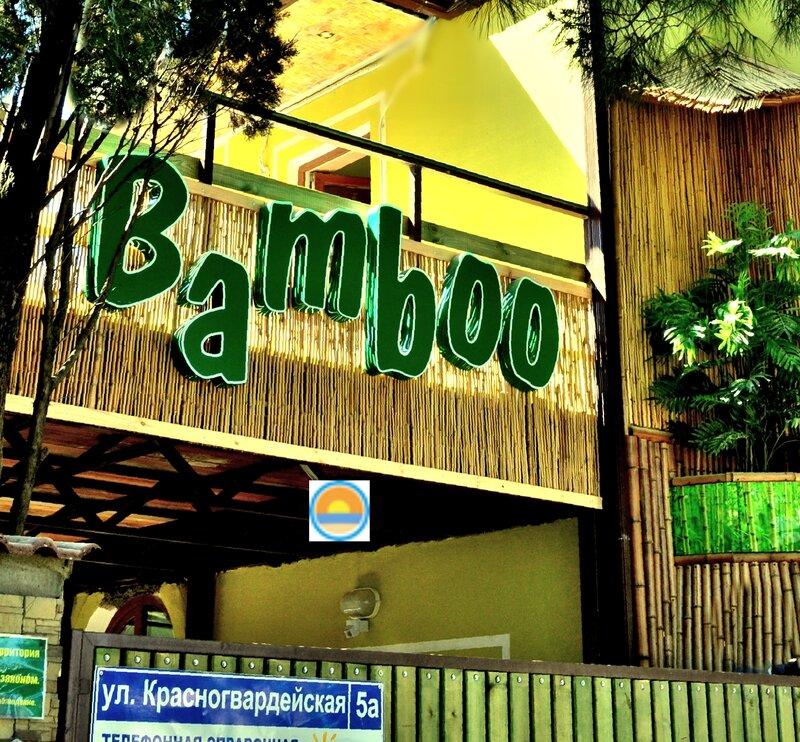 Бамбуковый Гостевой дом