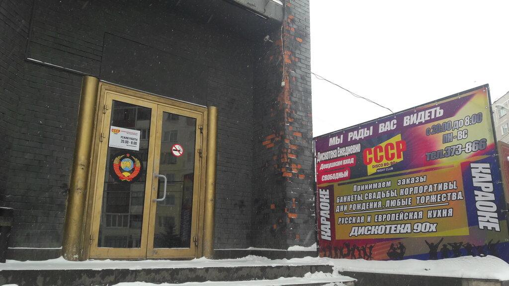 Ночные клубы саранска отзывы клуб в москве ночной