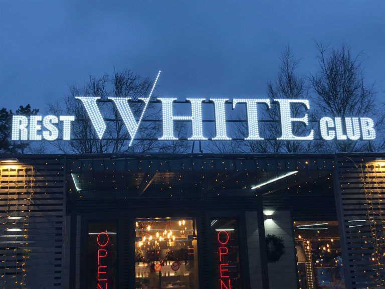 restaurant — White — Moscow and Moscow Oblast, photo 1