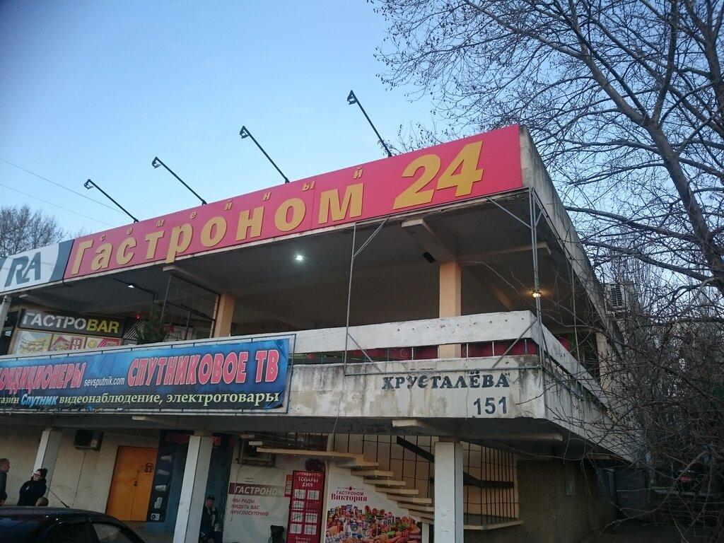 магазин продуктів — Гастроном 24 — Севастополь, фото №2