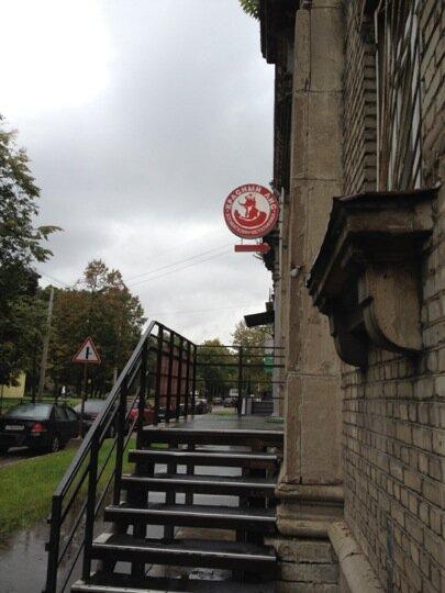 ветеринарная клиника — Красный лис — Санкт-Петербург, фото №5