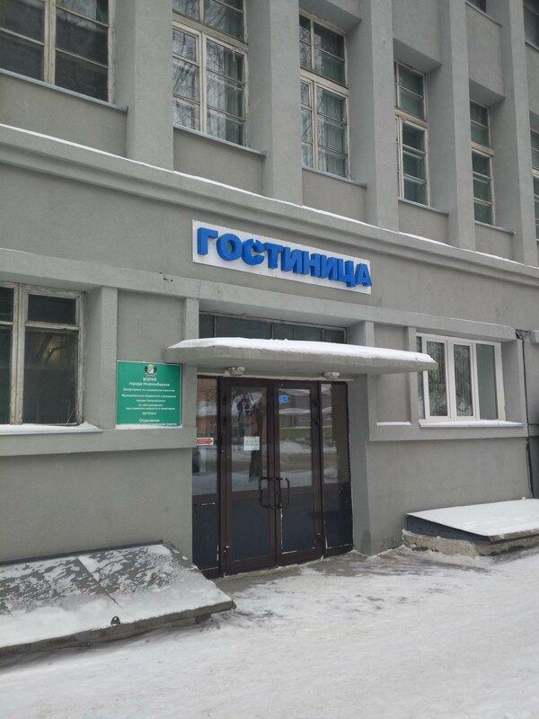 ФКУ ЦХИСО ГУ МВД России по Новосибирской области
