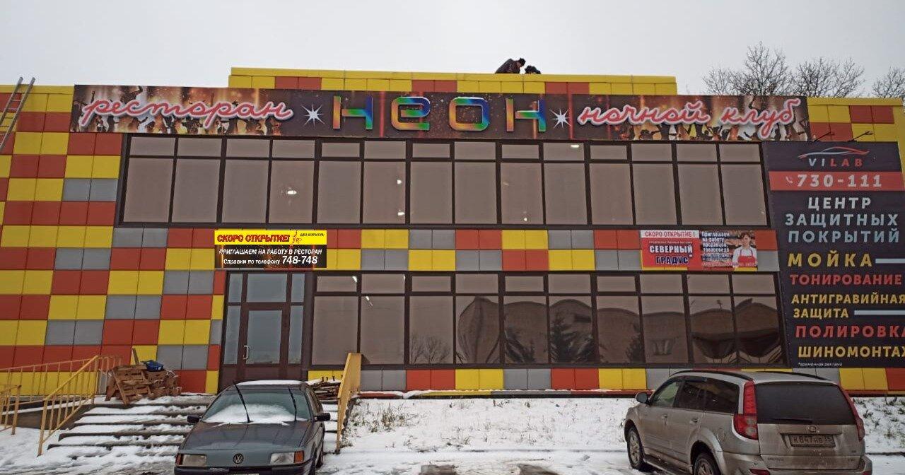 Неон череповец краснодонцев ночной клуб эссе джаз клуб москва