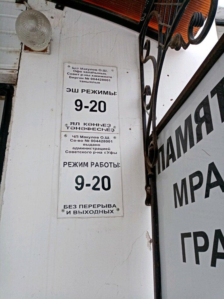 ритуальные услуги — Ритуальный салон — Уфа, фото №2