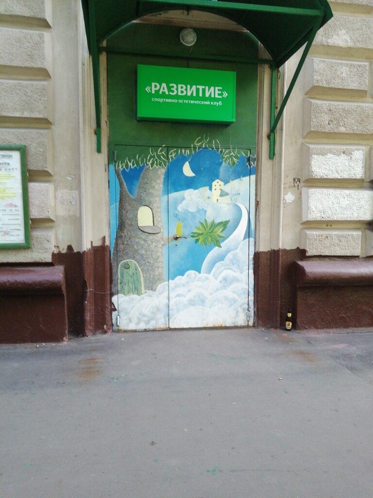 клуб развитие москва